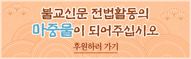 200701_불교신문후원_기사뷰