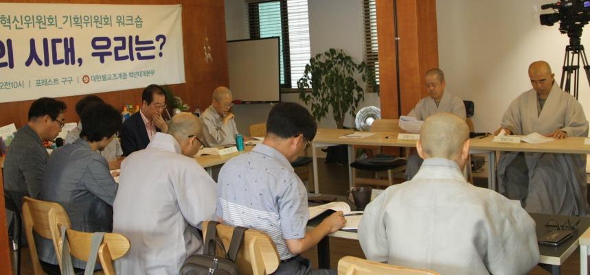 화합과혁신위원회 기획위원회는 위촉식 이후 워크숍을 열고 한국불교가 나아갈 방향에 대해 허심탄회하게 이야기하는 시간을 가졌다.
