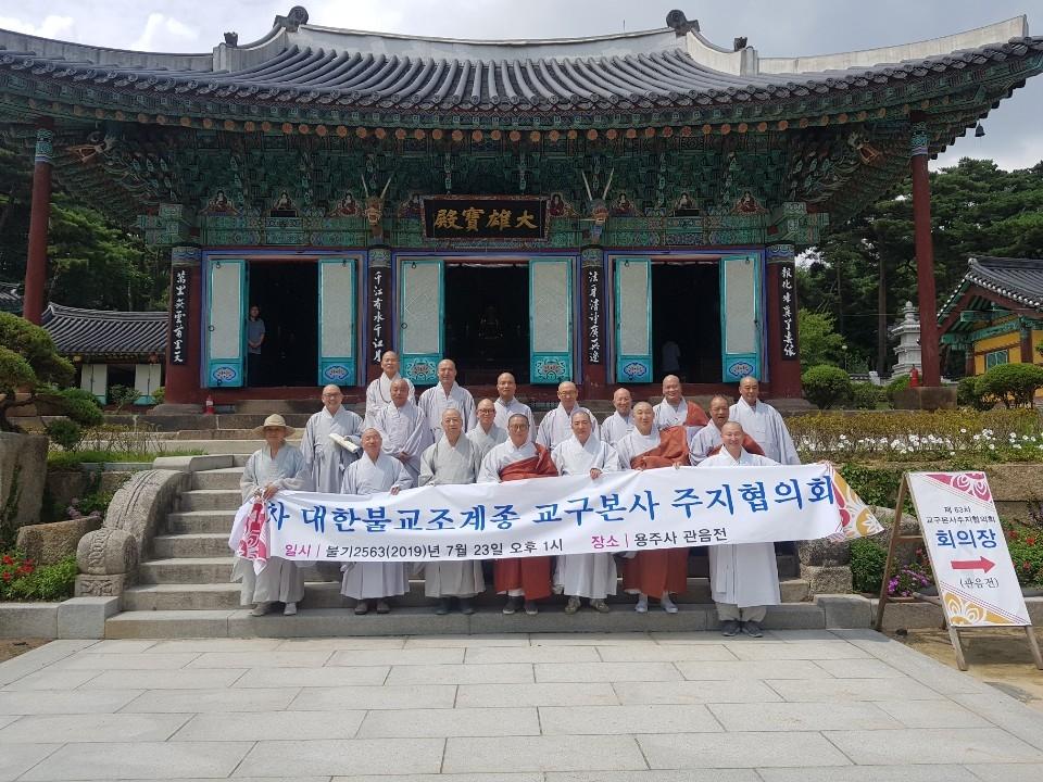 제63차 교구본사주지협의회 회의 개최