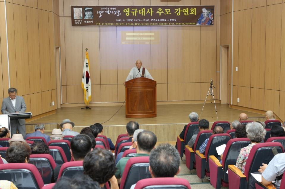 공주시가 8월의 역사인물로 영규대사를 선정한 가운데  지역의 불자들이 스님을 추모하는 강연회를 개최했다.