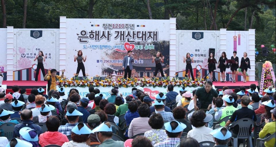 유명 가수의 공연이 펼쳐진 제3부 도시민이 함께하는 새바람 행복 경북음악회.