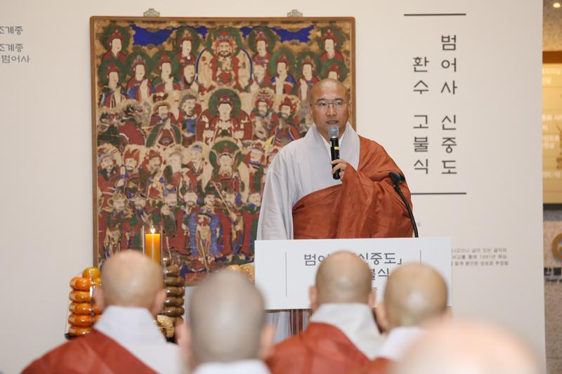 총무원 문화부장 오심스님이 범어사 신중도 환수 과정과 의의를 설명하고 있다.