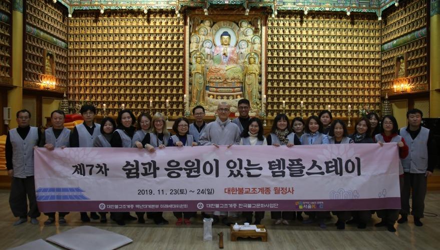 조계종 미래세대위원회가 11월23일부터 24일까지 월정사에서 한국청년연합 회원들을 대상으로 '쉼과 응원이 있는 템플스테이'를 진행했다. 참가자들은 산사에서의 보낸 시간을 만족감 표하며 고마움을 전했다.