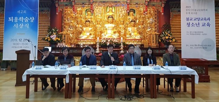 12월21일 부산 고심정사에서 '불교교양교육과 청소년 교육'이란 주제로 학술발표회가 열렸다.