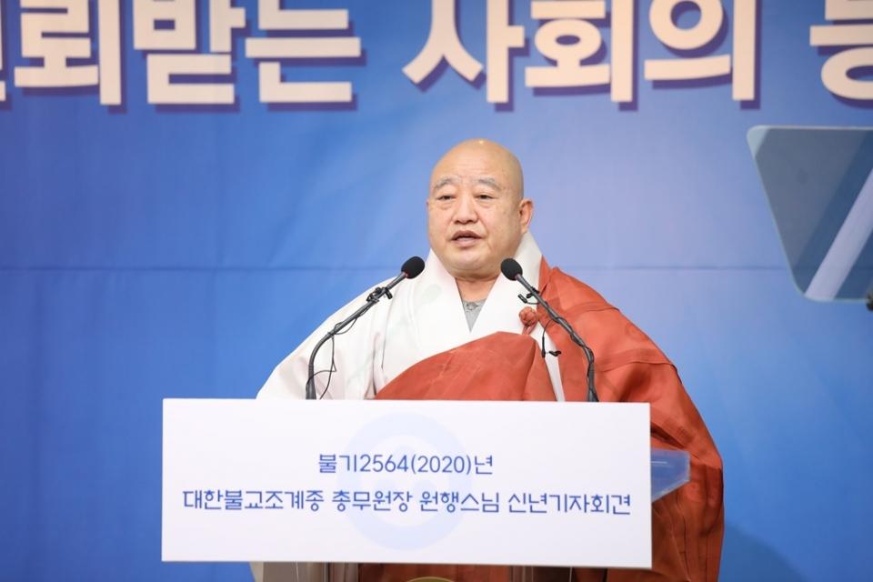 조계종 총무원장 원행스님은 1월15일 불기2564년 신년기자회견을 열었다. 신재호 기자
