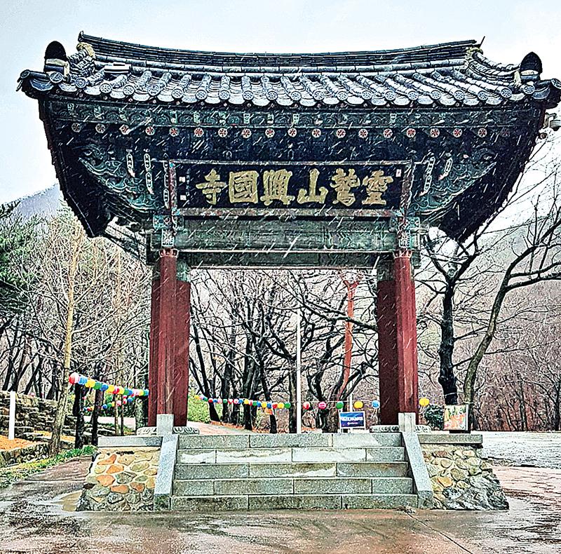 1956년 11월부터 1개월 여동안 머물렀던 여수흥국사 일주문.
