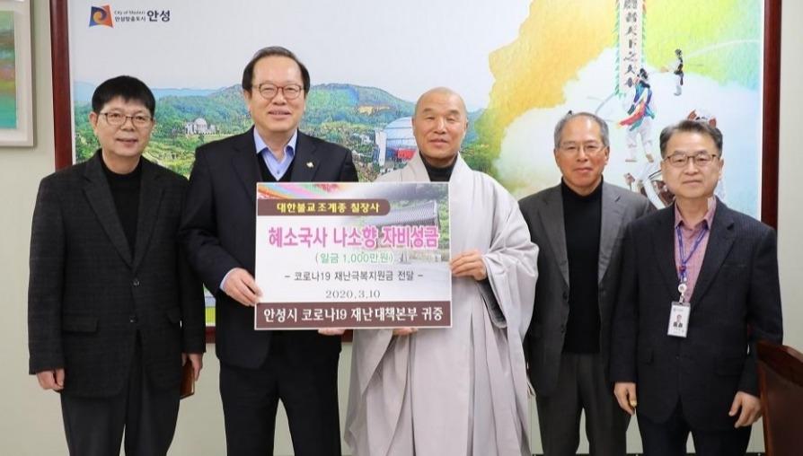 성금 전달 후 '안성시 코로나19 재난대책본부' 관계자들과 함께 했다.