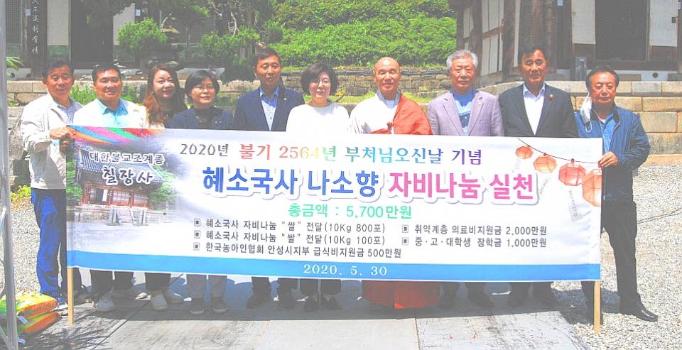 안성 칠장사는 5월 30일 부처님오신날 봉축법요식을 봉행하고 지역민을 위한 자비성금 5700여만원을 전달했다.