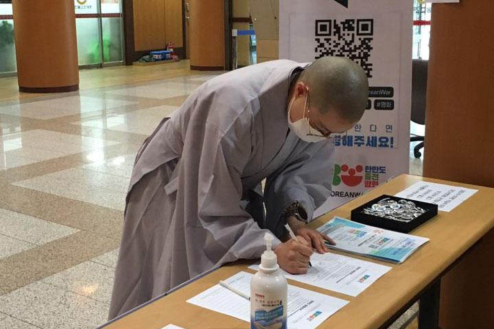 조계종 민족공동체추진본부는 한국불교역사문화기념관 1층 로비에 '한반도 종전 평화 캠페인' 무인 서명대를 설치했다.