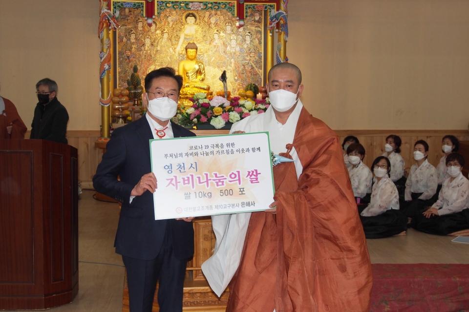 최기문 영천시장에게 자비나눔의 쌀을 전달하고 있는 은해사 신임주지 덕관스님.