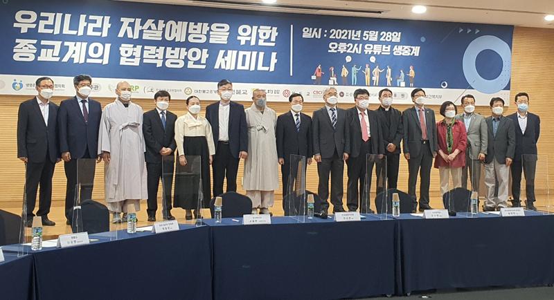 생명존중정책 민·관협의회와 한국종교인평화회의는 5월28일 서울 하이서울유스호스텔에서 '우리나라 자살예방을 위한 종교계의 협력 방안'을 주제로 세미나를 개최했다.