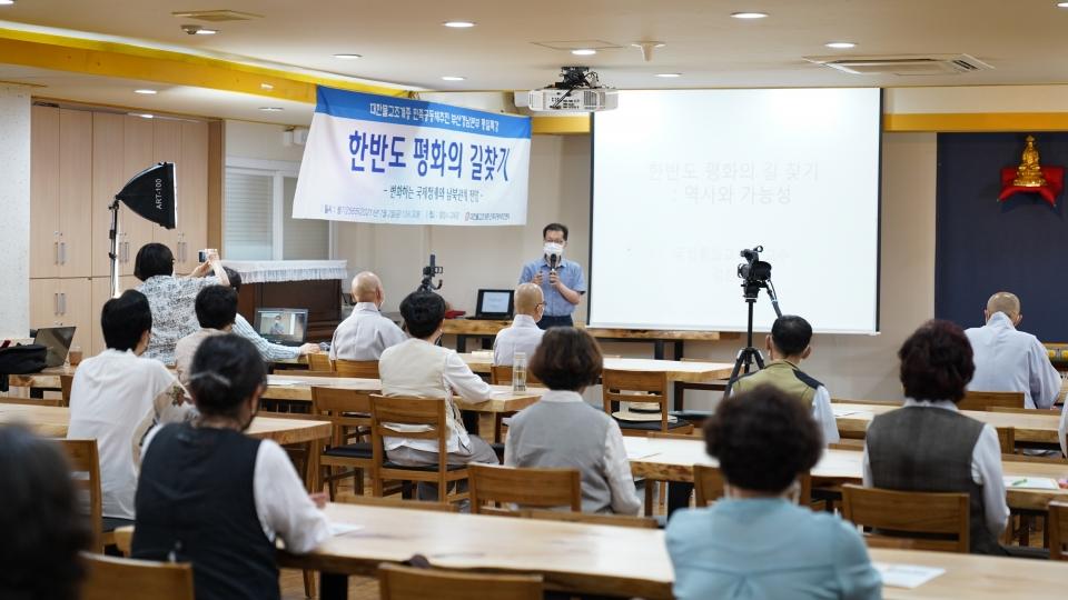 민족공동체추진본부 부산경남본부(본부장 정관스님)는 7월2일 부산 홍법사 교육관에서 통일특강 ''한반도 평화의 길찾기-변화하는 국제정세와 남북관계 전망'을 개최했다.