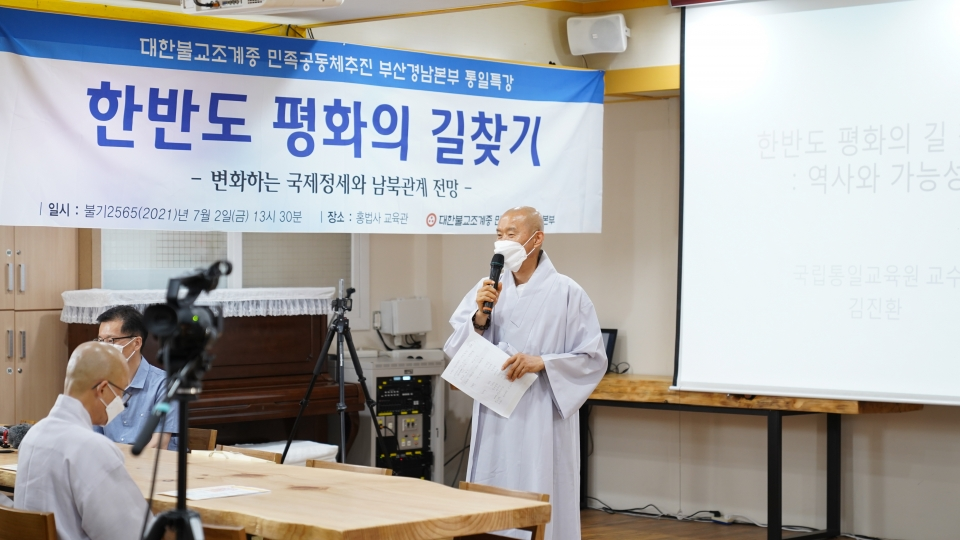 인사말을 하고 있는 민족공동체추진본부 부산경남본부장 정관스님.