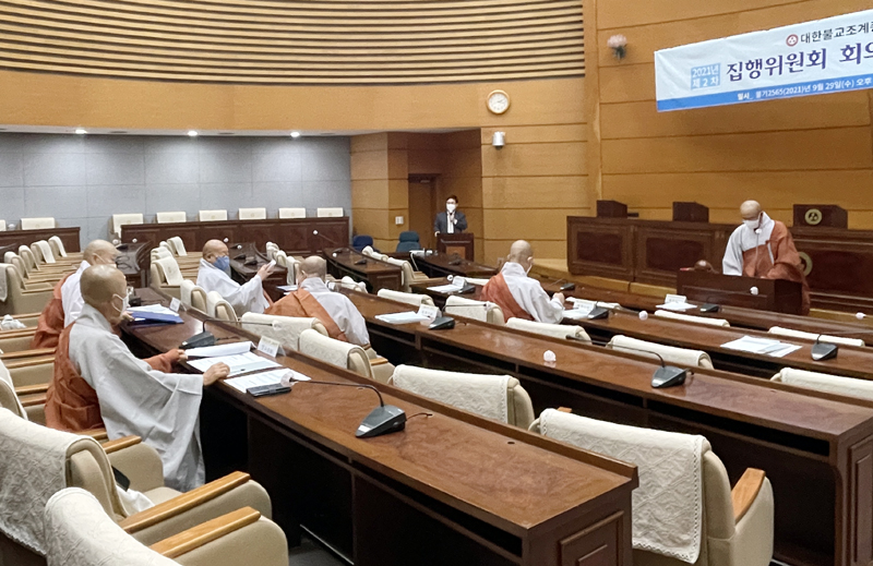 신임 집행위원 위촉식에 이어 열린 민추본 제2차 집행위원회 회의 모습.